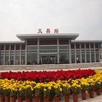 海南文昌火车站